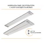 Инфракрасные обогреватели с излучающей панелью KIRH-E08P-11