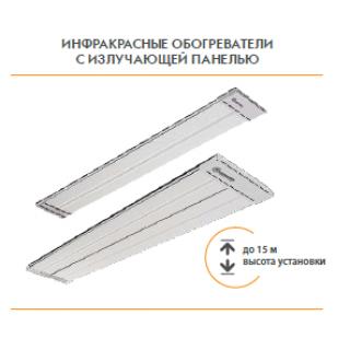 Инфракрасные обогреватели с излучающей панелью KVI-P0.8-11