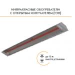 Инфракрасные обогреватели с открытым излучателем KIRH-E10T-11