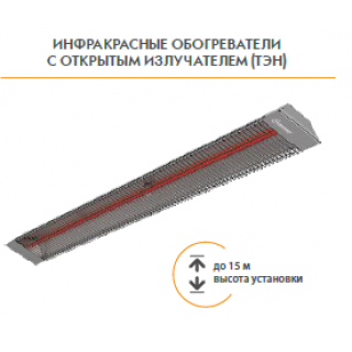 Инфракрасные обогреватели с открытым излучателем KIRH-E45T-11