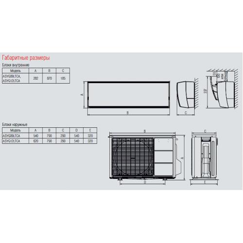 Настенные сплит-системы FUJITSU серии Deluxe Slide  ASYG09LTCA / AOYG09LTC
