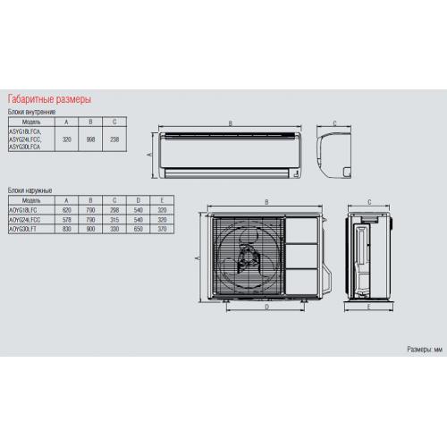 Настенные сплит-системы FUJITSU серии Standard ASYG30LFCA / AOYG30LFT